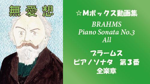 ブラームス ピアノソナタ第3番 全楽章