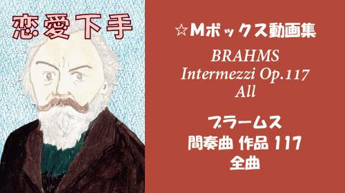 ブラームス 間奏曲 Op.117
