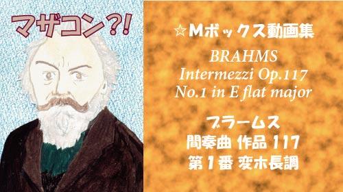 ブラームス 間奏曲 第1番 Op.117-1