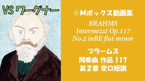 ブラームス 間奏曲 第2番 Op.117-2