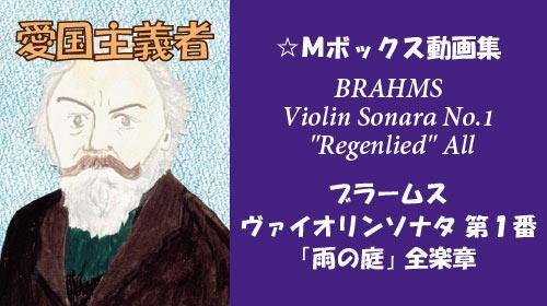 ブラームス ヴァイオリンソナタ 第1番 雨の庭 全楽章