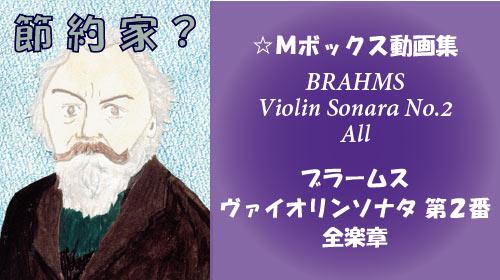 ブラームス ヴァイオリンソナタ 第2番 全楽章