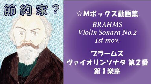 ブラームス ヴァイオリンソナタ 第2番 第1楽章