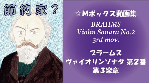 ブラームス ヴァイオリンソナタ 第2番 第3楽章