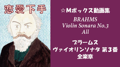ブラームス ヴァイオリンソナタ 第3番 全楽章