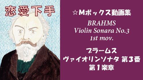 ブラームス ヴァイオリンソナタ 第3番 第1楽章