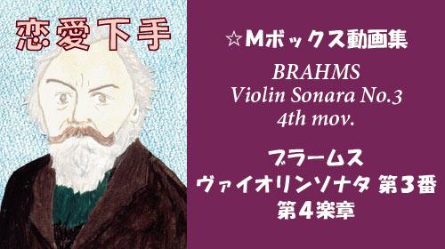 ブラームス ヴァイオリンソナタ 第3番 第4楽章
