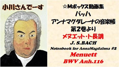 Bachアンナマグダレーナの練習帳Vol.2メヌエットBWVAnh116