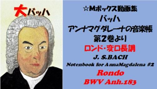 Bachアンナマグダレーナの練習帳Vol.2ロンドBWVAnh183
