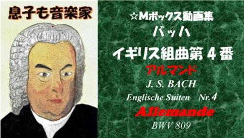 バッハイギリス組曲4番アルマンド