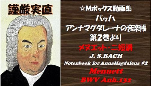 Bachアンナマグダレーナの練習帳Vol.2 メヌエットBWVAnh132