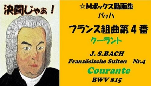 バッハフランス組曲第4番クーラント