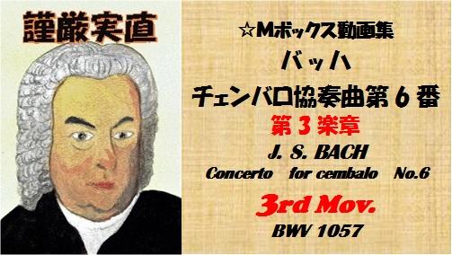 バッハチェンバロ協奏曲6番3楽章