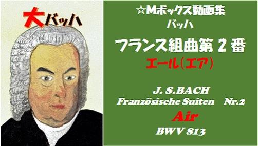 バッハフランス組曲第2番エア