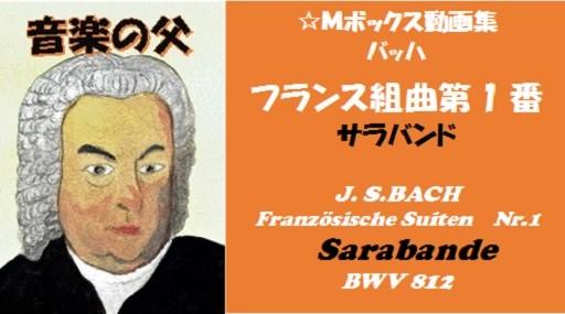 バッハフランス組曲第1番サラバンド