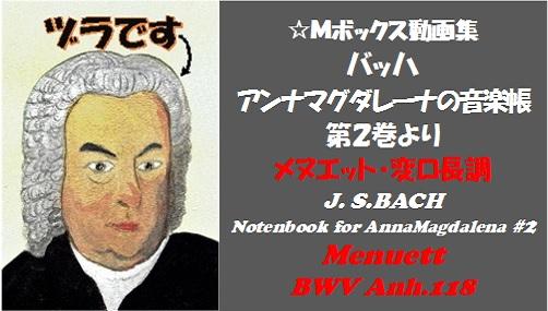 Bachアンナマグダレーナの練習帳Vol.2 メヌエットBWVAnh118