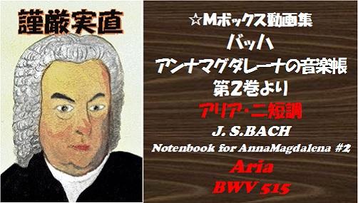 Bachアンナマグダレーナの練習帳Vol.2アリアBWV515