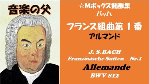 バッハフランス組曲第1番アルマンド