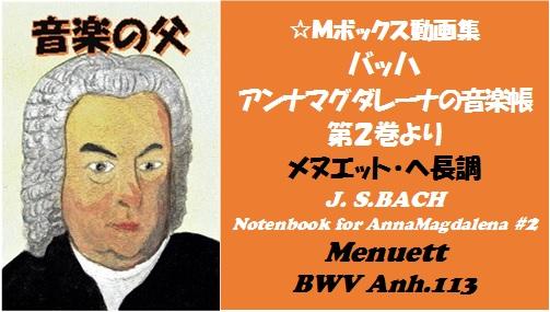 Bachアンナマグダレーナの練習帳Vol.2#3メヌエットBWVAnh113