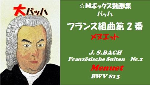 バッハフランス組曲第2番メヌエット