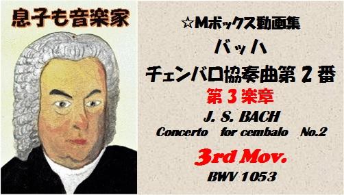 バッハチェンバロ協奏曲2番3楽章