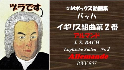 バッハイギリス組曲2番アルマンド