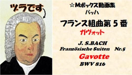 バッハフランス組曲第5番ガヴォット