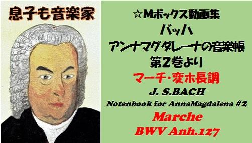 Bachアンナマグダレーナの練習帳Vol.2マーチBWVAnh127