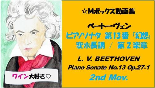 ベートーヴェンピアノソナタ第13番第2楽章