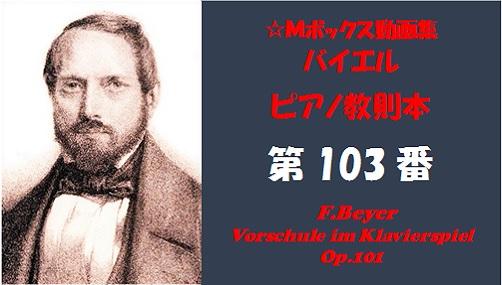 バイエルピアノ教則本103番