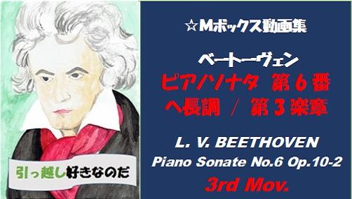ベートーヴェンピアノソナタ第6番第3楽章