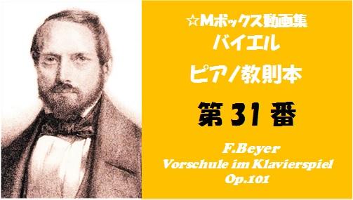 バイエルピアノ教則本31番