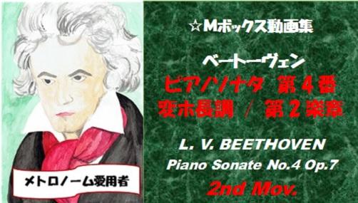 ベートーヴェンピアノソナタ第4番第2楽章