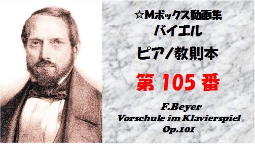 バイエルピアノ教則本105番
