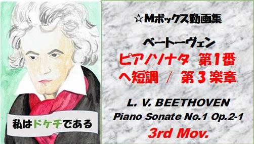 ベートーヴェンピアノソナタ第1番第3楽章