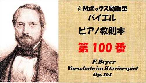 バイエルピアノ教則本100番