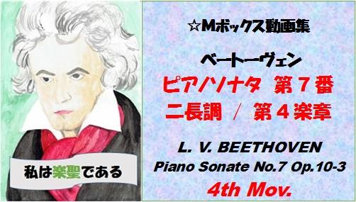 ベートーヴェンピアノソナタ第7番第4楽章