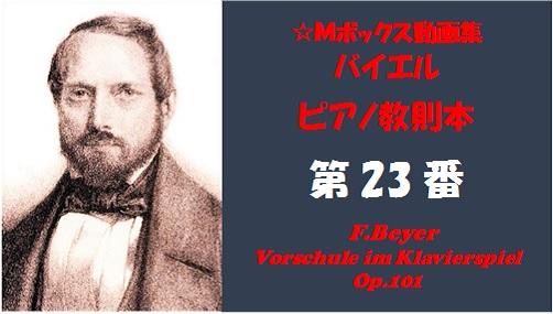 バイエルピアノ教則本23番