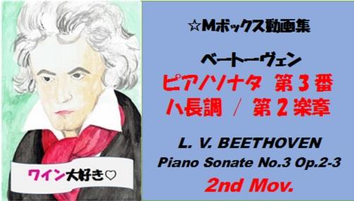 ベートーヴェンピアノソナタ第3番第2楽章