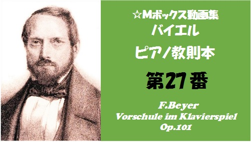 バイエルピアノ教則本27番