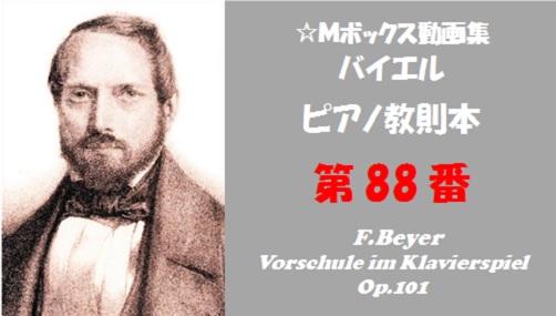 バイエルピアノ教則本88番