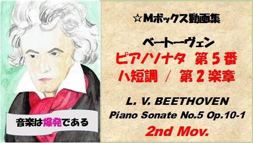 ベートーヴェンピアノソナタ第5番第2楽章