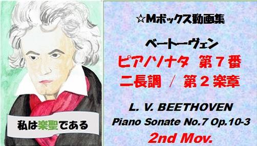 ベートーヴェンピアノソナタ第7番第2楽章