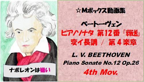 ベートーヴェンピアノソナタ第12番第4楽章