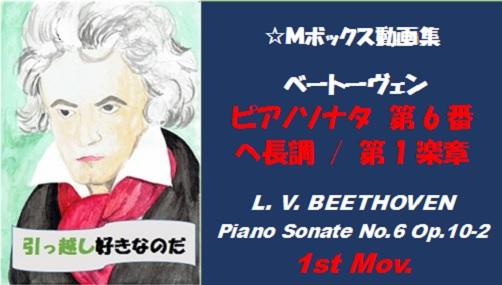 ベートーヴェンピアノソナタ第6番第1楽章