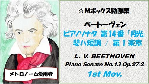 ベートーヴェンピアノソナタ第14番第1楽章