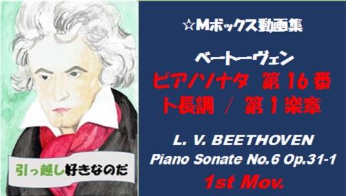ベートーヴェンピアノソナタ第16番第1楽章