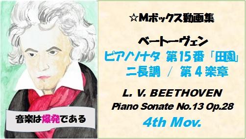 ベートーヴェンピアノソナタ第15番第4楽章