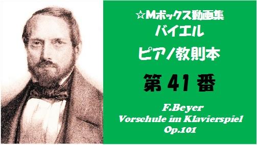バイエルピアノ教則本41番