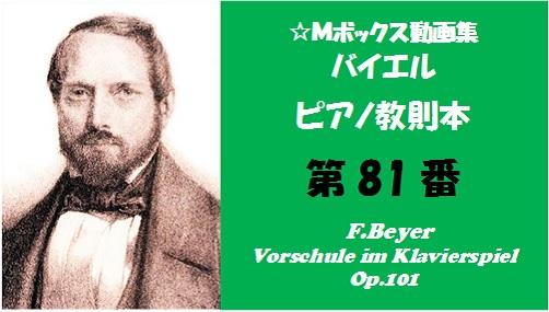バイエルピアノ教則本81番